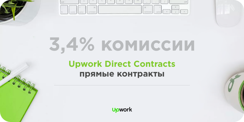 upwork direct contracts